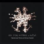 nick_rock_n_roll_azzza_chernilnye_pesni_dlya_belyh_kamney